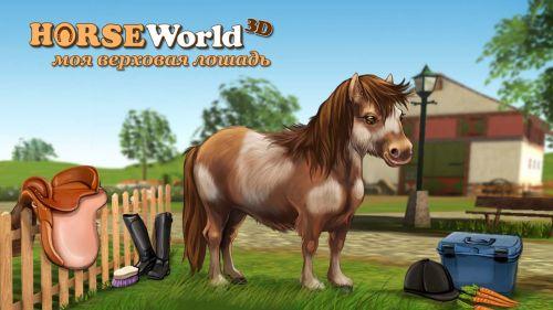Конный Мир 3Д: Моя Верховая Езда (HorseWorld 3D My Riding Horse) v2.2