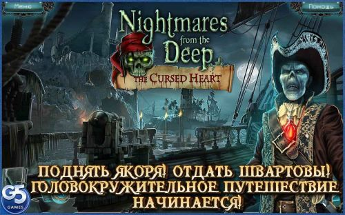 Кошмары из глубин (Nightmares from the depths) v1.5