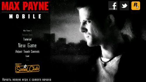 Макс Пейн Мобаил (Max Payne Mobile) v1.2