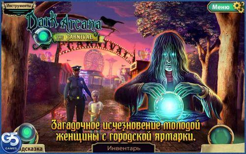 Темно-Тайн: Тайна ярмарки (Dark Arcana: Carnival) v1.3