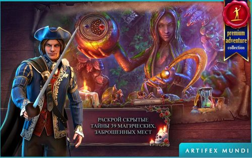 Мрачные легенды (Grim Legends) v1.0.0