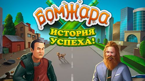 Бомжара - история успеха (Homeless - History of Success) v1.0