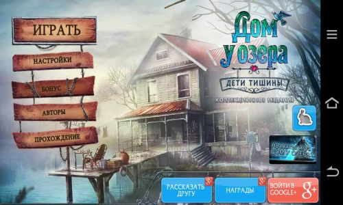 Дом у Озера (Lake House Children of Silence) v1.6