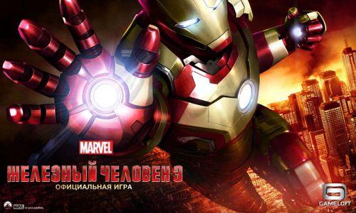 Железный Человек 3 (Iron Man 3) v1.6.9g