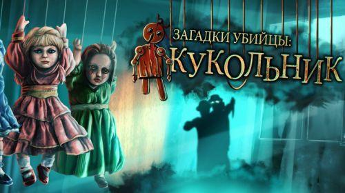 Заблудшие души. Игрушка (Stray Souls Dollhouse Story) v1.0