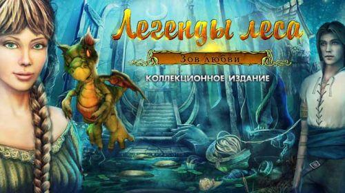 Легенды леса Зов любви (Forest Legends) v1.1