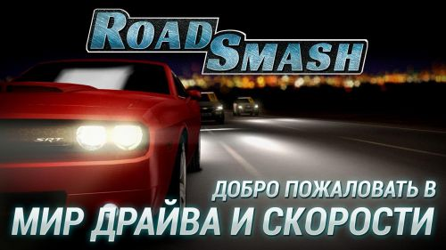 ������ �����������: ����������� ����� (Road Smash Crazy Racing) v1.8.40