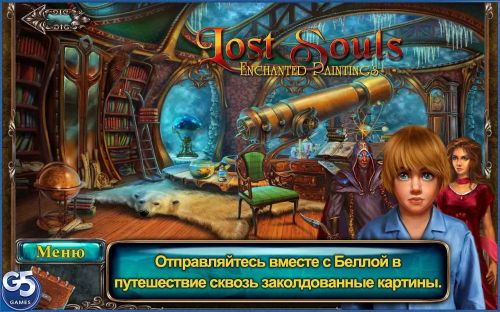 Потерянные Души (Lost Souls Enchanted Painting) v1.3