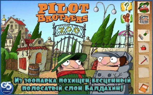Братья Пилоты (Pilot Brothers) v1.1.1
