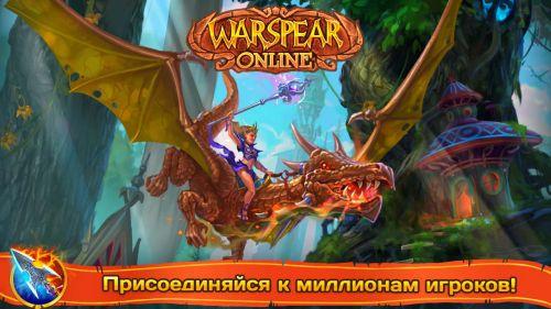 Война Копья Онлайн (Warspear Online MMORPG) v4.8.3