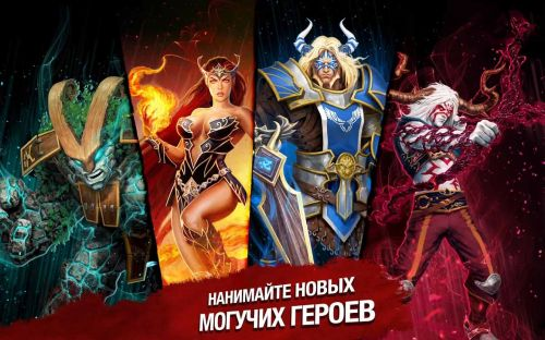 Битва Героев (Battle of Heroes) v1.49.4